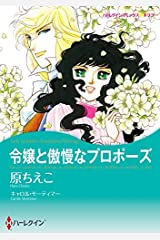 令嬢と傲慢なプロポーズ【あとがき付き】 (ハーレクインコミックス) Kindle版