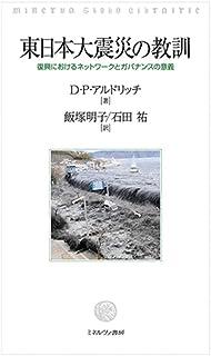 東日本大震災の教訓:復興におけるネットワークとガバナンスの意義