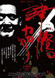 津軽のカマリ [DVD]