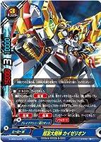 バディファイト S-UB05/0026 超友大剣神 カイゼリオン (レア) バディアゲイン Vol.2 スーパーバディ大戦EX