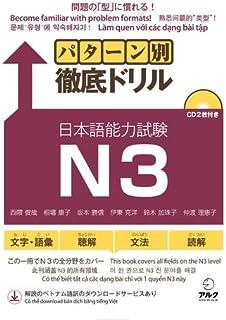パターン別徹底ドリル 日本語能力試験N3