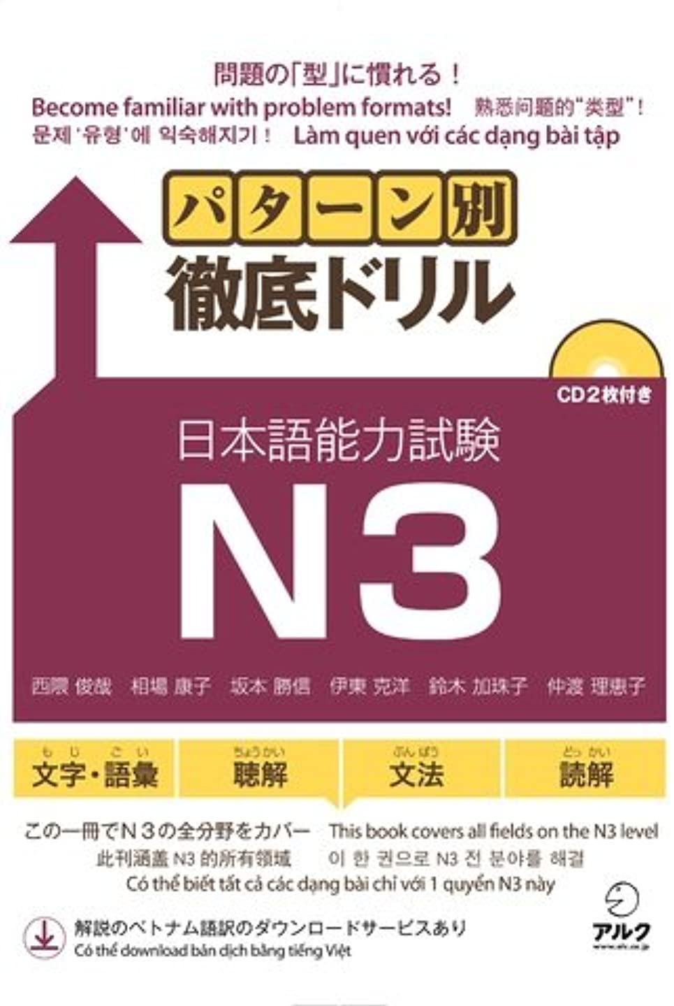 同種の飛び込む狂乱パターン別徹底ドリル 日本語能力試験N3