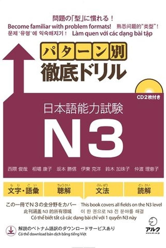 いちゃつく事業内容ベーシックパターン別徹底ドリル 日本語能力試験N3