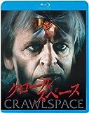クロールスペース[Blu-ray/ブルーレイ]