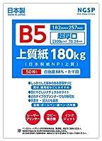 【超厚口】上質紙 180㎏ 日本製紙 NPI上質 (B5 50枚)