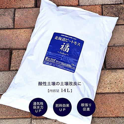 ブルーベリー ツツジの地植えに使う土 北海道ピートモス 『福』 (14L) 【資材】 土壌改良材 土壌改良剤