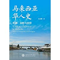 Malaysia Chinese history: authority. community and faith(Chinese Edition)