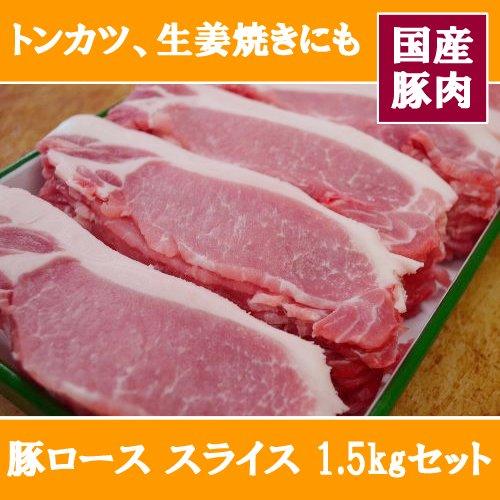 豚ロース スライス 1,5kg(1,500g) セット 【 国産 豚肉 使用業務用 にも ★】使いやすい1キロ×500gの2パックセット!