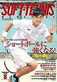 ソフトテニスマガジン 2020年 08 月号 [雑誌]
