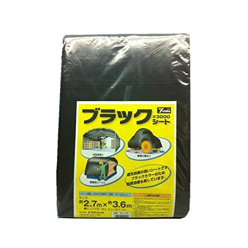 ユタカメイク ブラックシート(#3000) 2.7m×3.6m BKS-05
