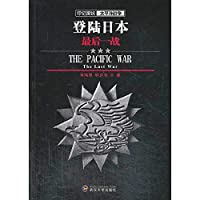 Landing in Japan - the last battle - mark Illustrated War(Chinese Edition)