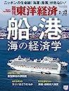 週刊東洋経済 2020年2/22号 ニッポンの生命線が危ない 船・港 海の経済学