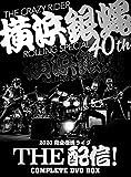 横浜銀蝿40th 2020完全復活ライブ「THE 配信! 」コンプリートDVD BOX