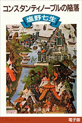 コンスタンティノープルの陥落(新潮文庫)