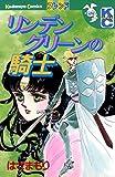 リンデングリーンの騎士 (別冊フレンドコミックス)