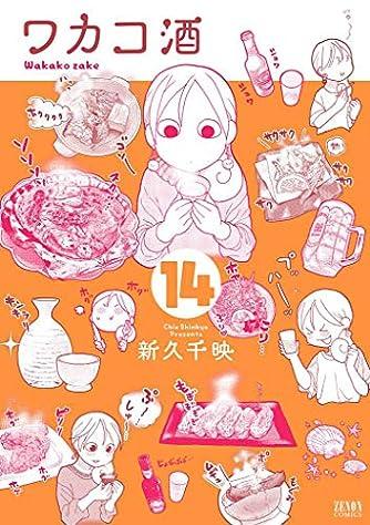 ワカコ酒 (14) (ゼノンコミックス)