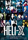 舞台「HELI‐X」[DVD]