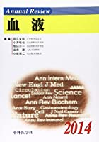 Annual Review 血液〈2014〉