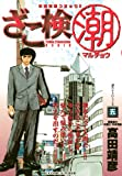 ざこ検(潮)(5) (ビッグコミックス)