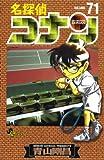 名探偵コナン (71) (少年サンデーコミックス)