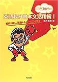田尻悟郎の英語教科書本文活用術!―知的で楽しい活動&トレーニング集