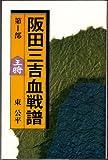 阪田三吉血戦譜〈1〉 (1978年)