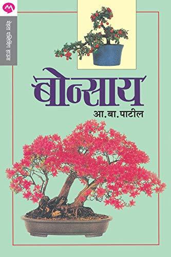 BONSAI (Marathi Edition)