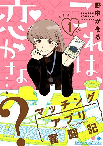 これは、恋かな…?~マッチングアプリ奮闘記~ 1巻 (LINEコミックス)