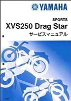 ヤマハ ドラッグスター250/XVS250/DS250(5KR) サービスマニュアル/整備書/基本版 QQSCLT0005KR