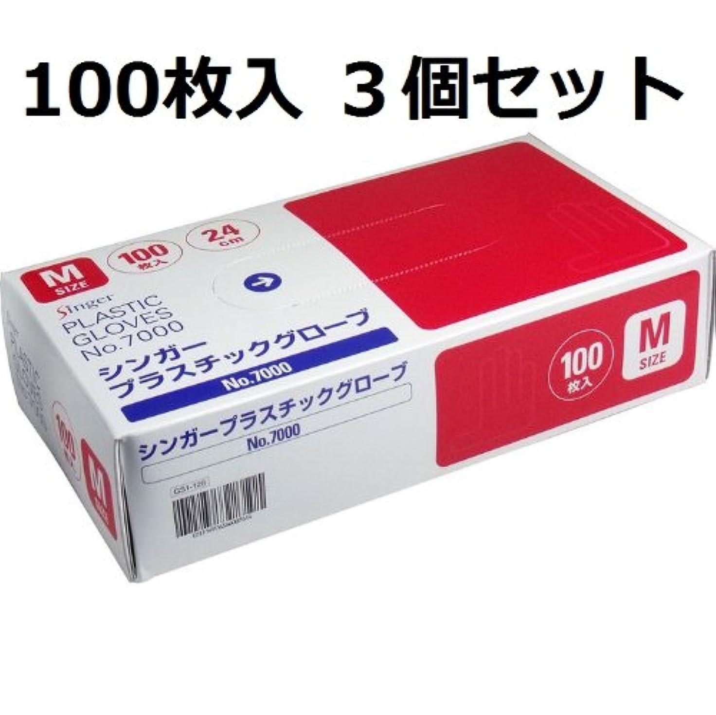 豆境界優先便利な左右兼用タイプ シンガープラスチックグローブ No.7000 Mサイズ 100枚入  3個セット