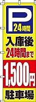 入庫後24時間まで1,500円 のぼり旗 0210421IN (ノボリ 旗 のぼり旗 幟)