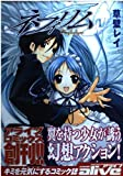 ネフィリム1 (MFコミックス アライブシリーズ)