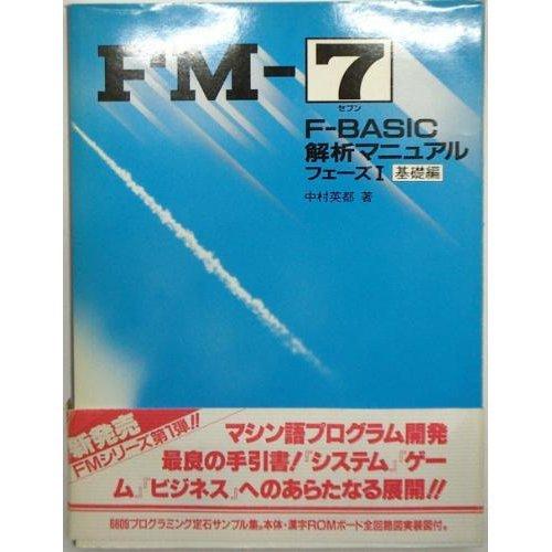 FM‐7 F‐BASIC 解析マニュアル (フェーズ 1) - 中村 英都