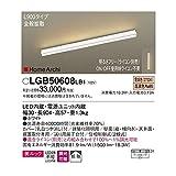 パナソニック Panasonic HomeArchi ホームアーキ LEDブラケット 建築化照明器具 LGB50608LB1 L900タイプ ライコン対応 拡散タイプ 電球色