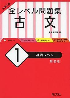 《新入試対応》大学入試 全レベル問題集 古文 1 基礎レベル 新装版
