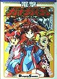電撃ガオガイガー (Dengeki comics EX)