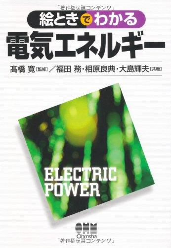 絵ときでわかる電気エネルギー
