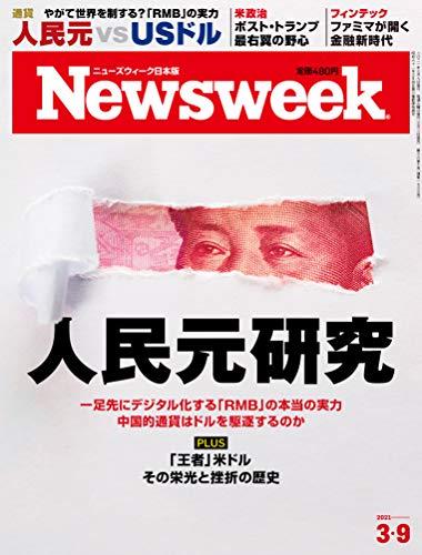 Newsweek (ニューズウィーク日本版)2021年3/9号[人民元研究]