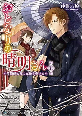 おとなりの晴明さん 第五集 ~陰陽師は雪の文様を愛でる~ (メディアワークス文庫)