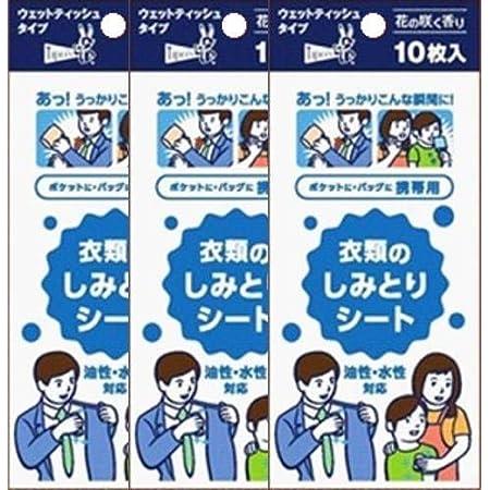 携帯用 衣類のしみとりシート 10枚x3個セット