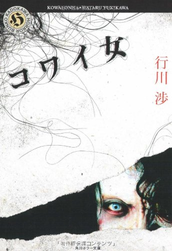 コワイ女 (角川ホラー文庫)の詳細を見る