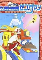 ゼンダマン Vol.8 [DVD]
