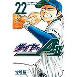 ダイヤのA act2(22) (週刊少年マガジンコミックス)