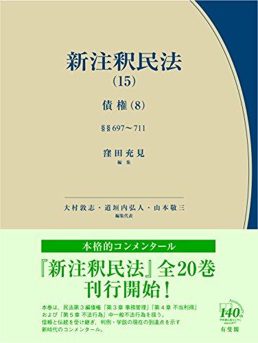 新注釈民法 15 債権8 -- 事務管理・不当利得・不法行為1 (有斐閣コンメンタール)