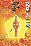 孔子暗黒伝 (集英社文庫(コミック版))