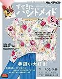 NHK すてきにハンドメイド 2020年 5月号 [雑誌] (NHKテキスト)