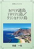 Canaria islands tenerife gran canaria (Japanese Edition)