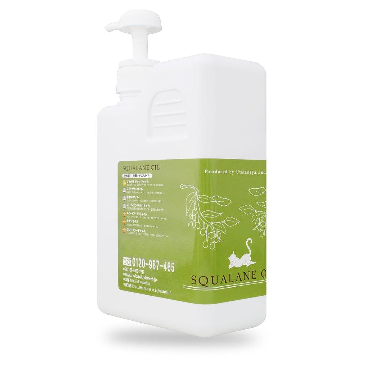 アーサーコナンドイルチャンバー無意識スクワランオイル1000ml ポンプ付(純度99%以上 スクワラン100% 動物性) (業務用/大容量) SQUALANE