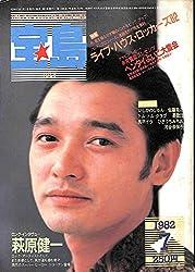 宝島 1982年 7月号 ロング・インタビュー:萩原健一 RCサクセション 憂歌団 ザ・モッズ