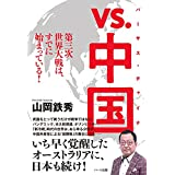 vs.中国(バーサス・チャイナ)― 第三次世界大戦は、すでに始まっている!